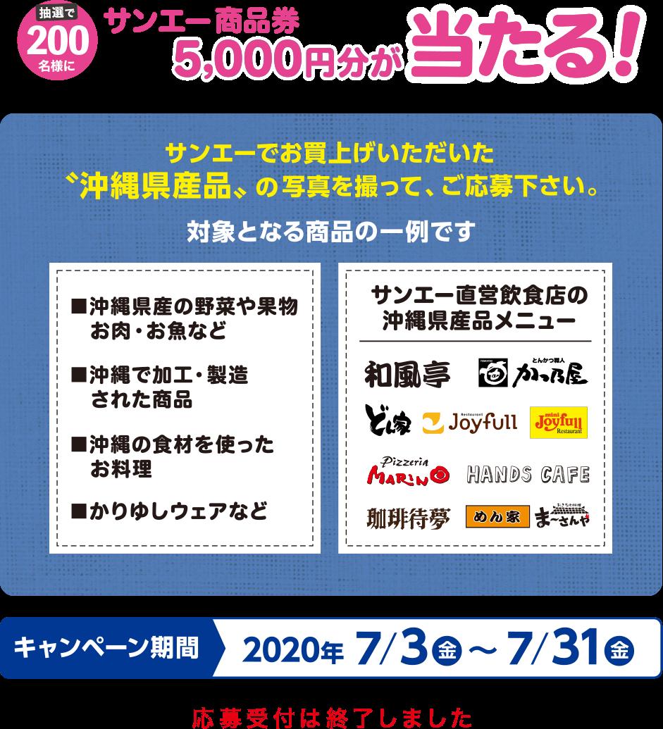 サンエー商品券5,000円分が当たる!