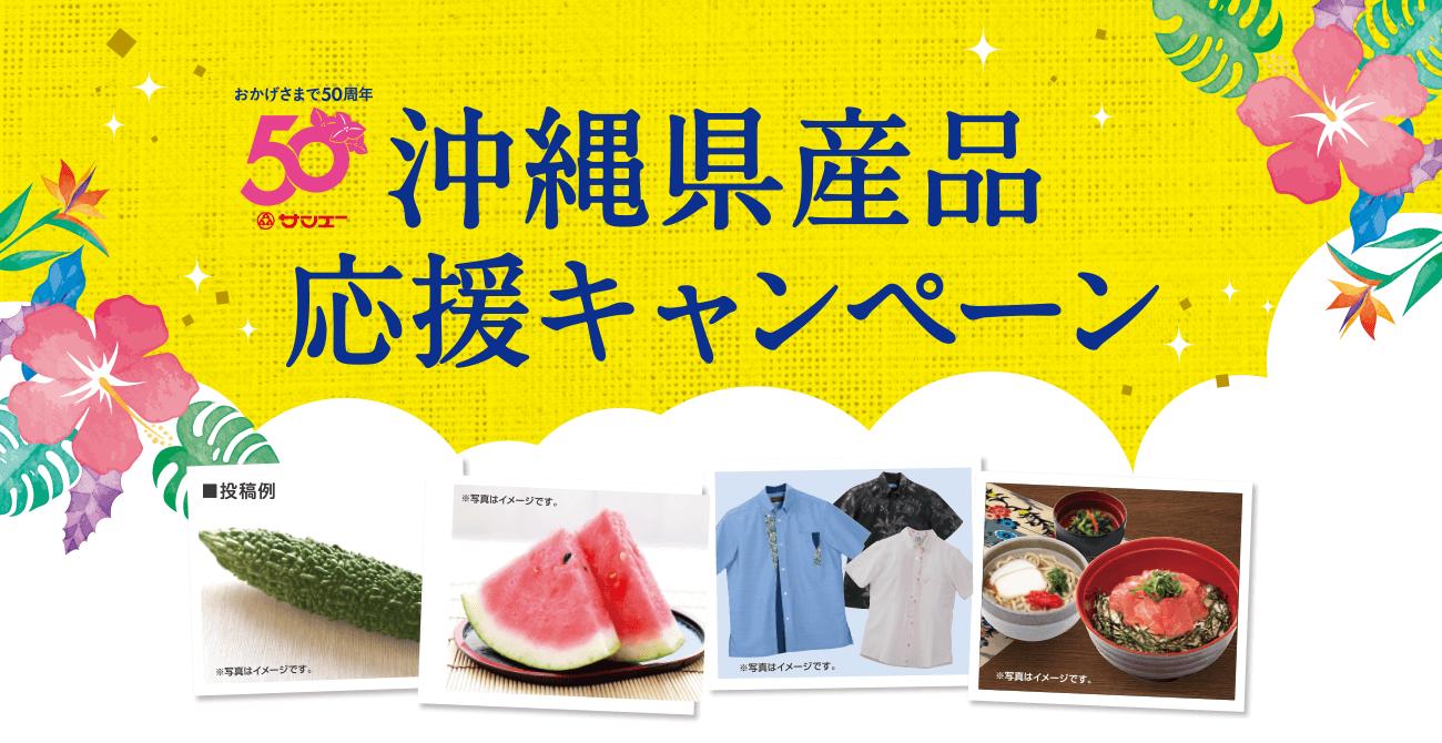沖縄県産品応援キャンペーン