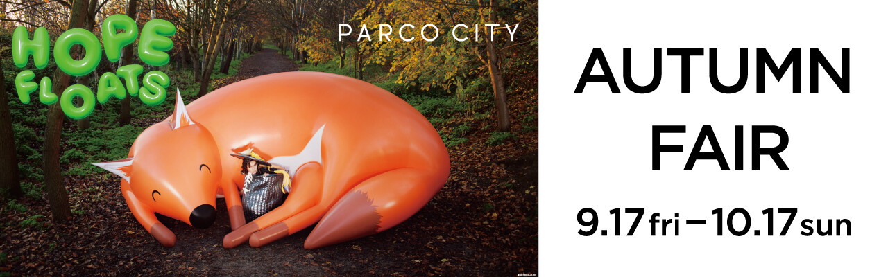 PARCO CITY 《AUTUMN FAIR》開催!