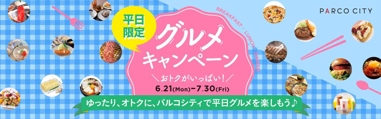 【平日限定】グルメキャンペーン