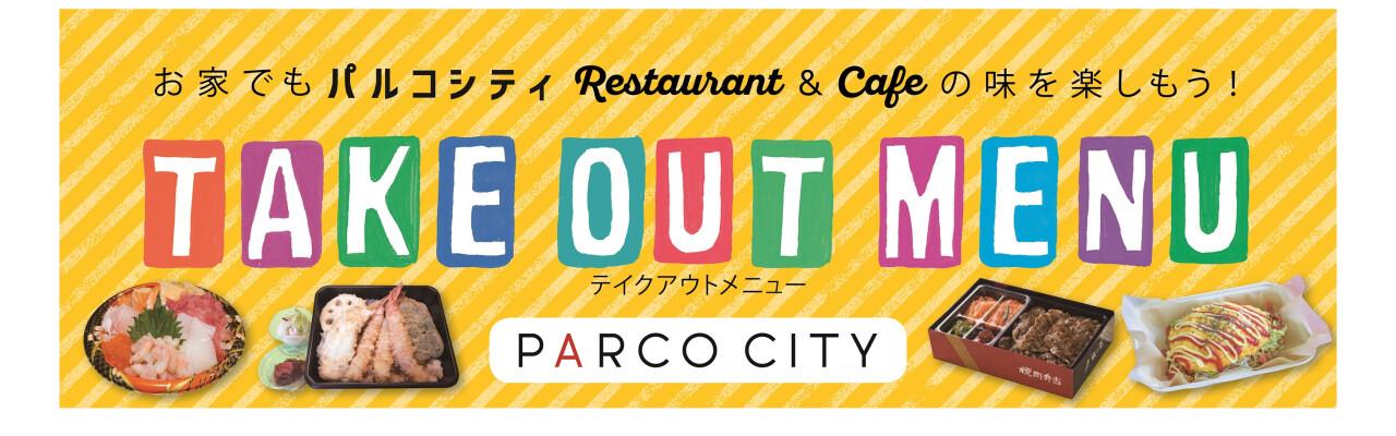 2021SS PARCO CITYテイクアウトメニュー