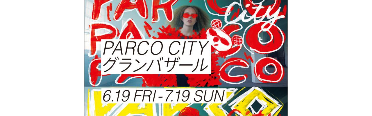parco city グランバザール (6/19~7/19)