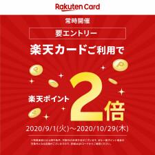 楽天カードご利用で楽天ポイント2倍キャンペーン【第2弾】開催中!