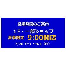 【夏季限定】1F・一部ショップ朝9:00開店!