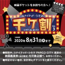 คุ้มค่ากับภาพยนตร์ ♪  10 เปอร์เซ็นต์ความร่วมกันชิเนะมะชิเคะ