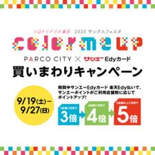 """""""color me up!"""" PARCO CITY × サンエーEdyカード 買いまわりキャンペーン"""