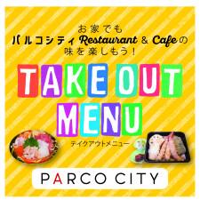 Takeout menu of PARCO CITY