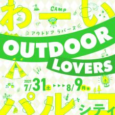 わーいパルコシティ『OUTDOOR LOVERS』開催‼