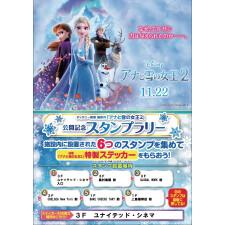 「アナと雪の女王2」公開記念スタンプラリー