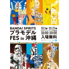 BANDAI SPIRITSプラモデルFES in沖縄