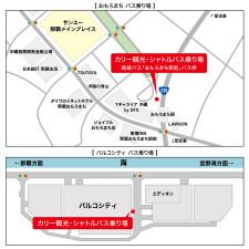 3月1日より:路線バス「 那覇空港・北谷 路線(カリー観光)」運行のお知らせ