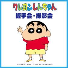 クレヨンしんちゃん握手会・撮影会