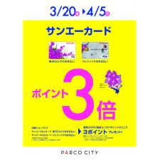 【PARCO CITY全館】春のポイント3倍キャンペーン開催