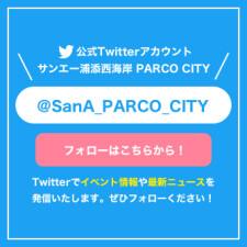 サンエー浦添西海岸 PARCO CITY 公式Twitter OPEN!