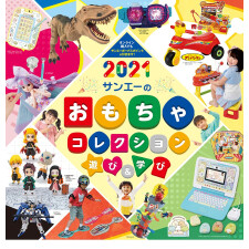 『サンエーのおもちゃコレクション』10/22(金) POP-UP SHOP OPEN‼