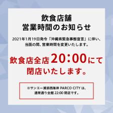 *飲食店舗*沖縄県緊急事態宣言発令に伴う営業時間変更ショップのご案内