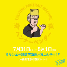 《期間限定イベント》ヘンナーベンダー沖縄初上陸!!