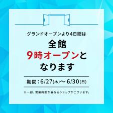 6/27(木)~6/30(日)は全館9:00オープン!