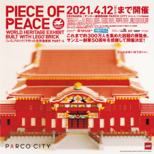 PIECE OF PEACE WORLD HERITAGE EXHIBIT BUILT WITH LEGO®BRICK 『レゴ(R)ブロック』で作った世界遺産展 Part-4 開催!