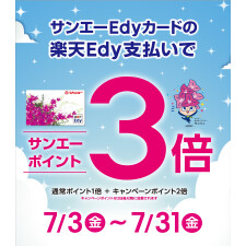 SAN-A point triple campaign is open by Rakuten Edy payment of SAN-A Edy card!