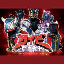 闘牛戦士ワイドー ショー