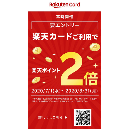 楽天カードご利用で楽天ポイント2倍キャンペーン開催中!