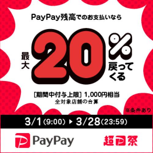 《Pay Pay》超Pay Pay祭 最大1,000円相当 20%戻ってくるキャンペーン開催中!
