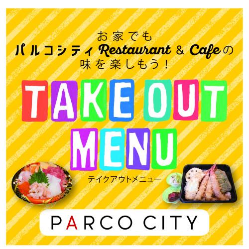 PARCO CITYのテイクアウトメニュー