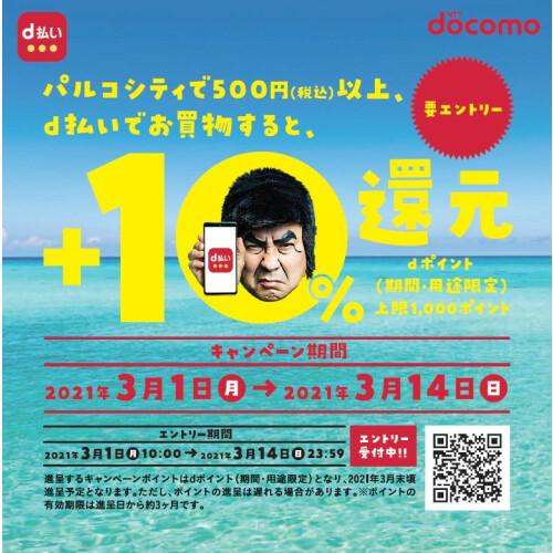 PARCO CITY限定!《d払い》で dポイント + 10%還元キャンペーン開催中!