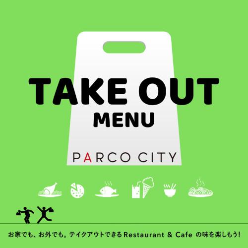 【多彩な味をおウチでも】PARCO CITYのテイクアウトメニュー