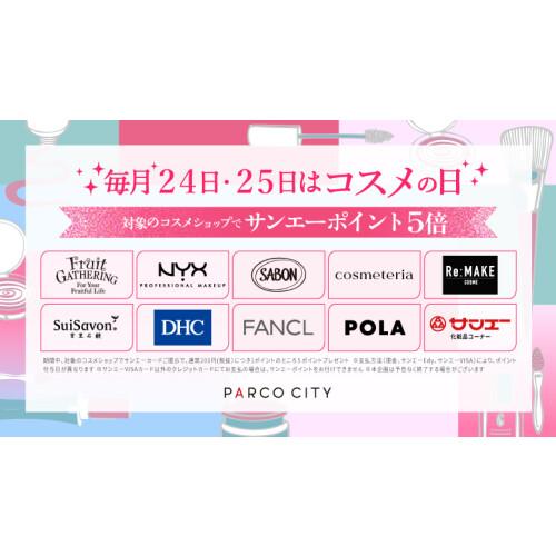 【1月24日・25日はコスメの日】対象ショップでサンエーポイント5倍!!