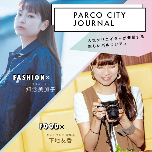 《PARCO CITY JOURNAL》スタート!