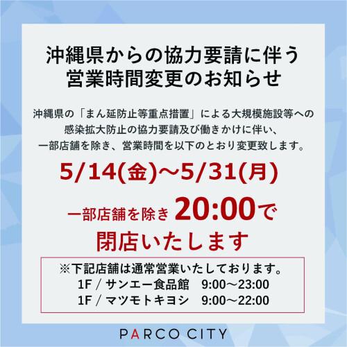 沖縄県からの協力要請に伴う営業時間変更のおしらせ(5月14日~31日)