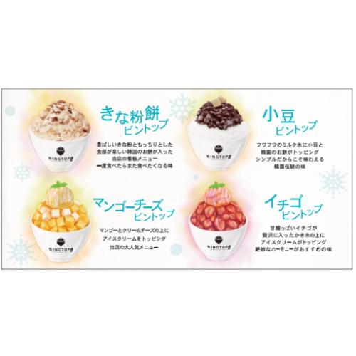 BINGTOP -Korean dessert-