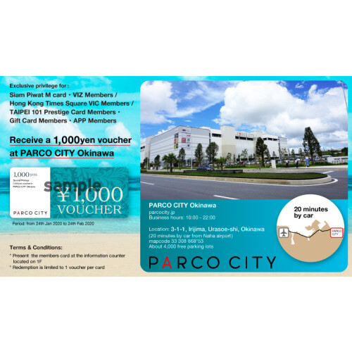 【PARCO CITY ご来店キャンペーン】Exclusive Privilege in PARCO CITY Okinawa