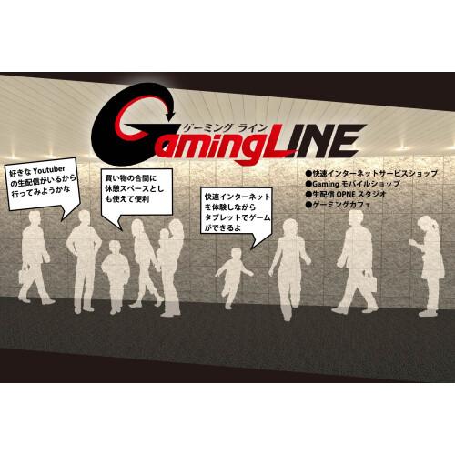 『GamingLINE』9/7(火)NEW OPEN‼