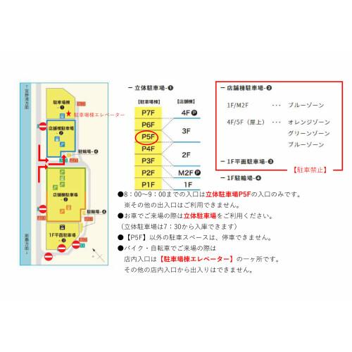4月23日(金)~4月25日(日) 8:00~9:00までの時間外導線に関して