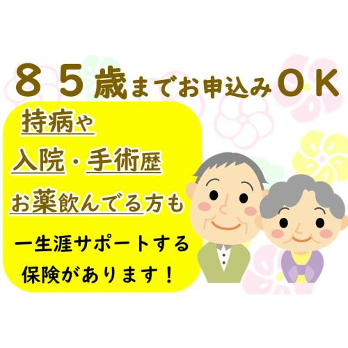 85歳まで✨🐻