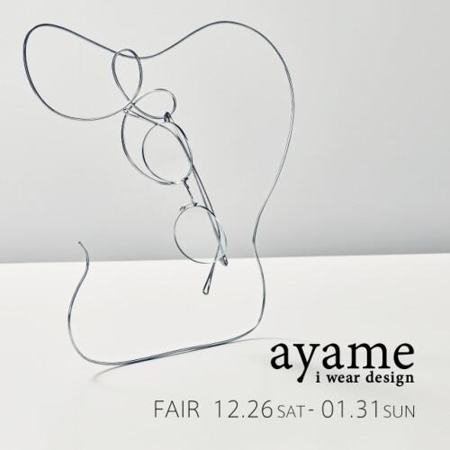 """ayame(アヤメ)""フェアin沖縄 at浦添パルコシティ店 2020/12/26(土)~2021/1/31(日)"