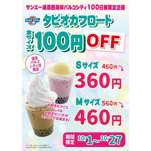 タピオカフロート100円割引キャンペーン中