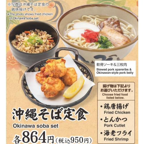 沖縄そば定食がパワーアップ!