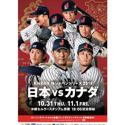 野球日本代表 侍ジャパン オフィシャルグッズが入荷予定!!