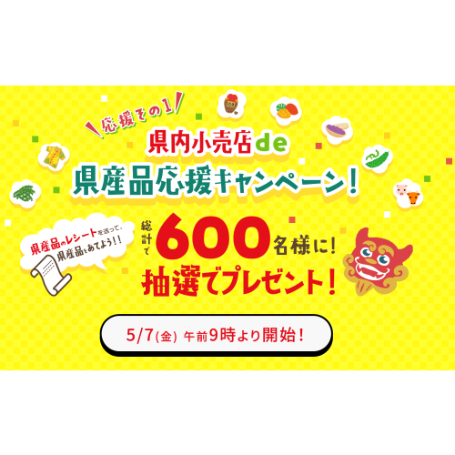 県内小売店de県産品応援キャンペーン