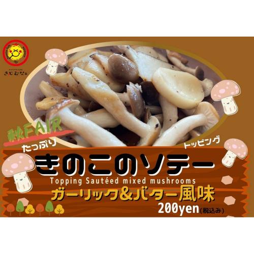 本日10/8より販売開始!!