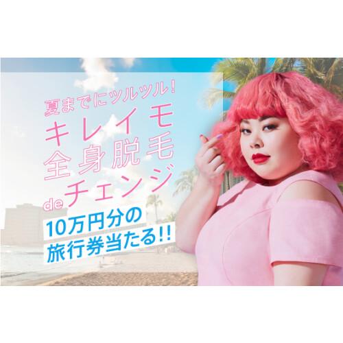 [本日☆11点的OPEN☆]全身脱毛沙龙发飙芋冲绳PARCO城店