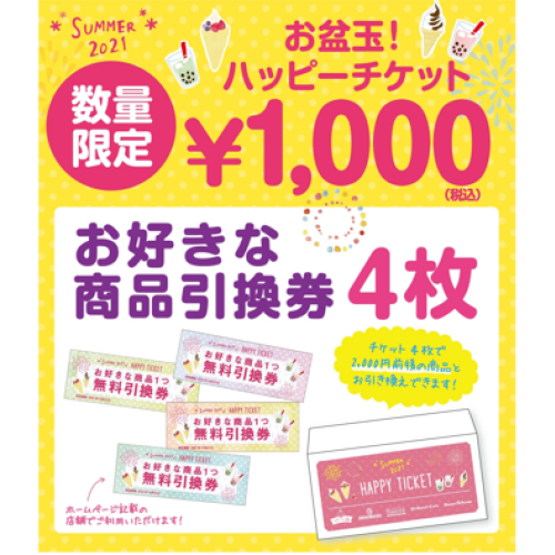 お盆玉‼︎ ハッピーチケット★(数量限定)