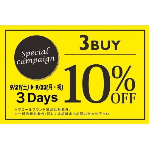 3BUY10%OFF最終日です!!!!