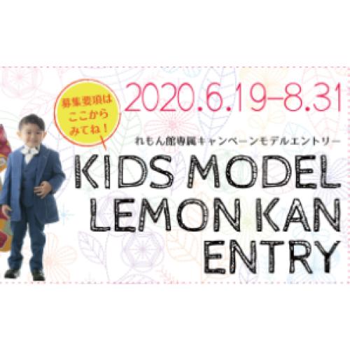 Lemon building model audition 👗✨