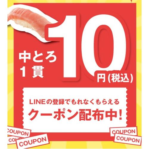 公式ライン&今だけ中トロ1貫10円クーポンのお知らせ!!