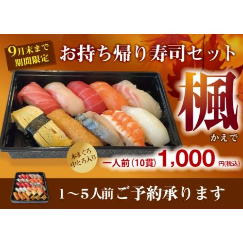 秋のお得なお寿司盛り!のお知らせ♪
